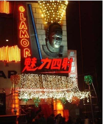 【长沙酒吧】魅力四射酒吧图片