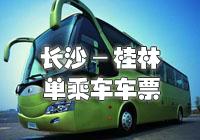 长沙到桂林单乘车往返