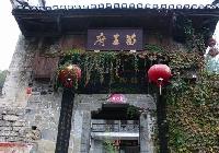山江苗族博物馆—凤凰景点