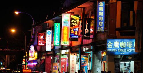 新加坡夜生活 亚洲唯一的合法红灯区