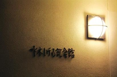 """日本鸟取县""""动漫游"""""""