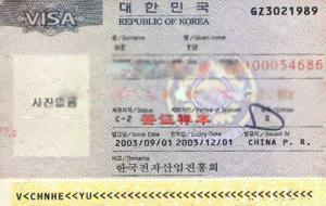 韩国旅游便捷签证