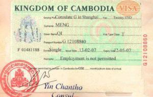 柬埔寨商务签证