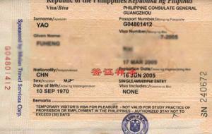菲律宾旅游签证(30天停留)