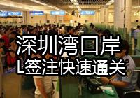 深圳湾口岸过香港团队旅游签证L签注过关名单