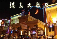 长沙港岛演艺中心