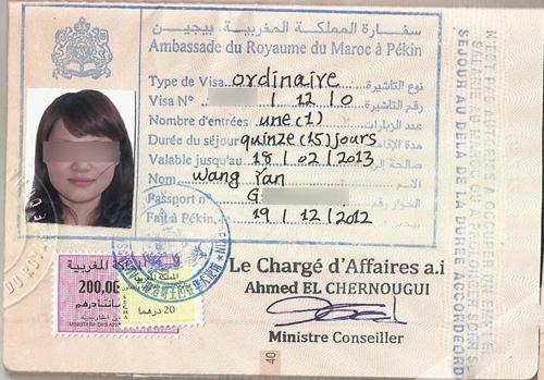摩洛哥旅游签证