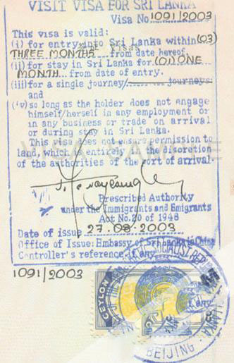 斯里兰卡电子签证