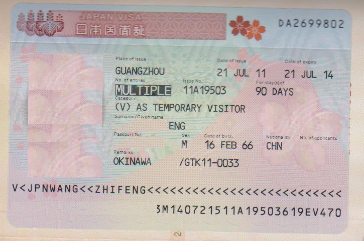 日本三年多次往返旅游签证