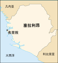 塞拉利昂共和国位于西非大西洋岸