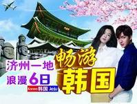 【济州岛一地】长沙包机直飞韩国济州岛休闲6日