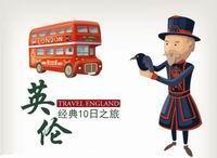 【经典之旅】英伦经典10日英国深度旅游
