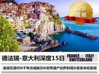 【长沙直飞】德法瑞意4国15日-深度意大利五渔村+庞贝+比萨+托斯卡纳