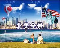 【美加墨三国+黄石】美国东西海岸夏威夷+黄石公园+加拿大+墨西哥20日游