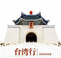 【寻味台湾】张家界直飞台北台湾休闲8日游