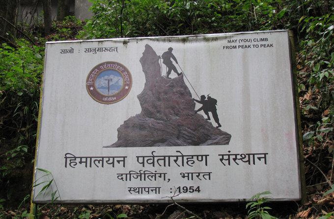 喜马拉雅登山协会_大吉岭_印度