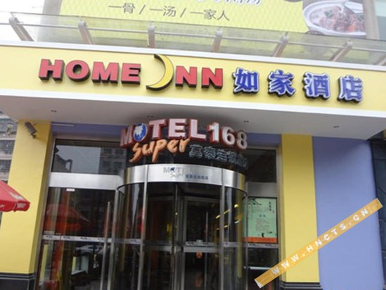 如家快捷酒店(长沙芙蓉路店)