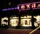 凤凰安得国际大酒店外观-图片
