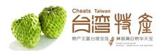 台湾攻略:台湾美食、台湾特产、台湾游记