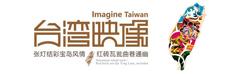 图说台湾:台湾物语、台湾景点