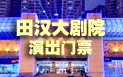 """长沙田汉大剧院 潇湘画卷-""""湘女多情""""晚会"""