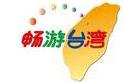 【经典台湾】长沙直飞台北台湾环岛八日游