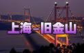 上海-旧金山特价机票