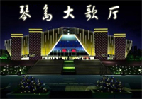 长沙琴岛大歌厅
