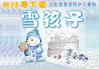 大型雪景体验式儿童剧—雪孩子