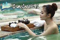 【高山森林温泉】郴州悬崖温泉《诺亚方舟》高山森林温泉二日游