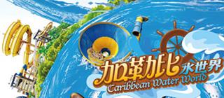 点击查看更多【浏阳加勒比水世界】加勒比水世界+大围山香薰花海一日游相关信息