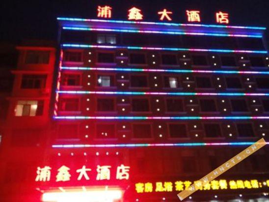 长沙浦鑫大酒店