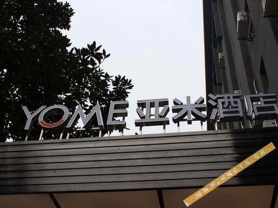 亚米连锁酒店(长沙长岭店)