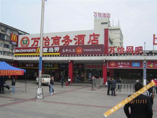 长沙万怡酒店