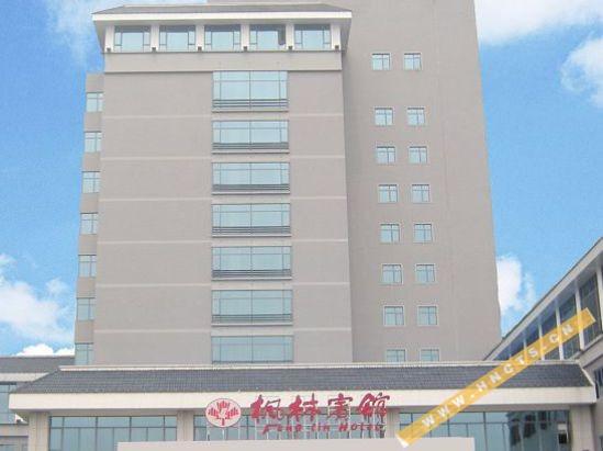湖南枫林宾馆