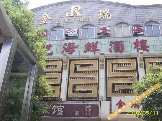 长沙金瑞大酒店