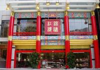 长沙锦绣红楼酒店