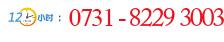 全国统一预订热线:0731 - 8329 3811