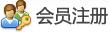 注册成为中国旅行社总社湖南公司商旅中心会员
